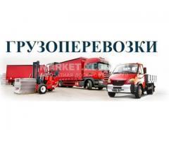 ЧелТрансКом -грузоперевозки, грузчики, переезд, разнорабочие в Челябинске