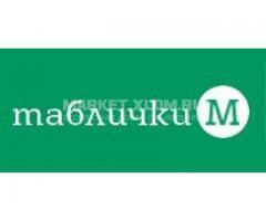 Таблички-М - разработка рекламного дизайна