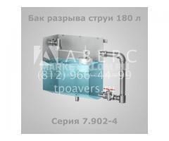 Бак разрыва струи 180 литров Серия 7.902-4