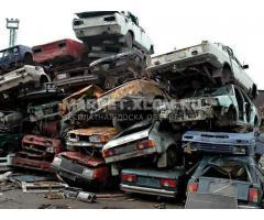Покупаем автомобили на утилизацию