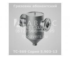 Грязевик ТС-569.00.000-08 Ду 40 Ру 1,6 МПа