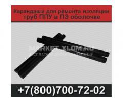 Карандаши PERP-MELT-STICK для ремонта изоляции труб