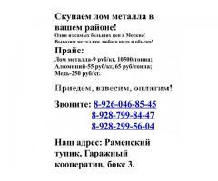 Скупаю лом металлома в Москве!