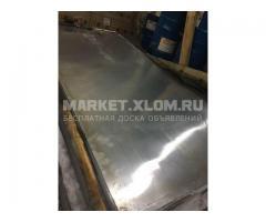 Продам алюминиевые листы