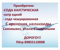 Катионит Анионит Сульфоуголь Соду Каустическую Натр Едкий