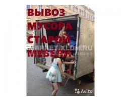 Омск Вывоз мусора старой мебели хлама барахла со всех районов города Омска