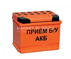КУПИМ аккумуляторы в Брянске. Наш вывоз