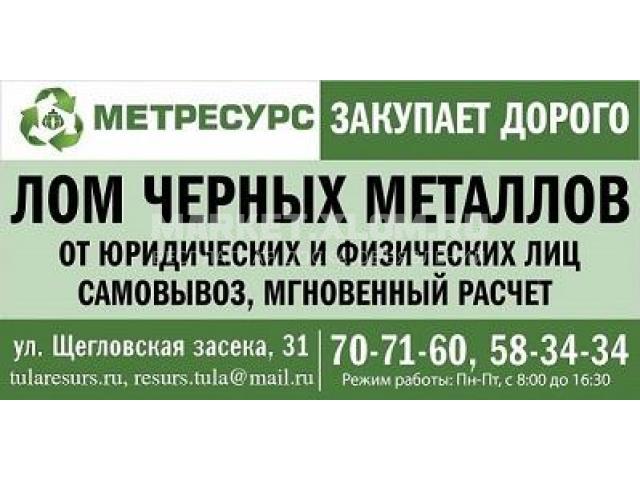 Черный металлолом от 23500 руб/тн, демонтаж, самовывоз - 1/1