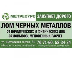 Черный металлолом от 22500 руб/тн, демонтаж, самовывоз