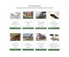 Производство Дробильно-сортировочных комплексов Tornado