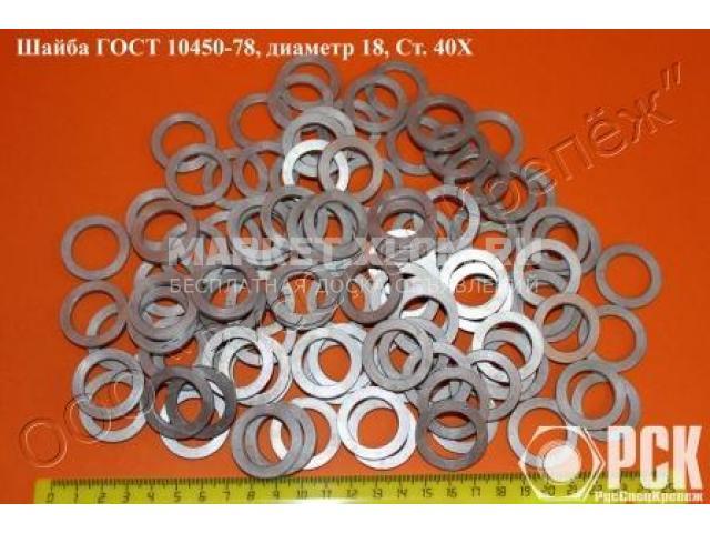 Шайба гост 10450-78 (ГОСТ Р ИСО 7092)из нержавейки,цветных металлов и других сплавов - 1/1