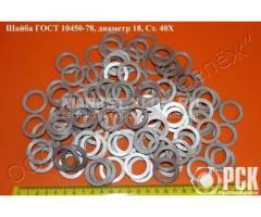 Шайба гост 10450-78 (ГОСТ Р ИСО 7092)из нержавейки,цветных металлов и других сплавов