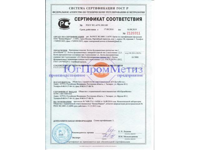 Цанга по Гост 24379.1-2012 - 2/2