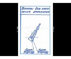 Хомуты для крепления оттяжек Р-37 Серия 3.407-115 выпуск 5