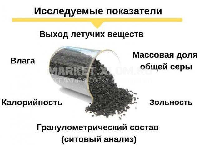Лаборатории анализа качества угля (анализ угля в Ростовской области) - 2/3