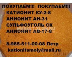 Куплю катионит анионит сульфоуголь б/у неликвид