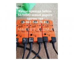Куплю электропривода belimo дорого срочно тел 89611447885