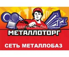 "АО ""Металлоторг"" продажа сертифицированного металлопроката"