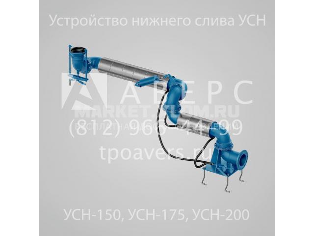 УСН-150-04 Устройство нижнего слива - 2/4