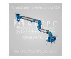 УСН-150-04 Устройство нижнего слива