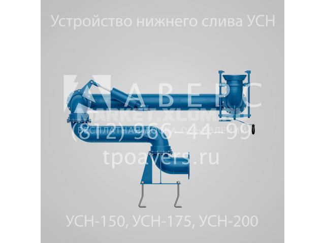 УСН-150-04 Устройство нижнего слива - 4/4