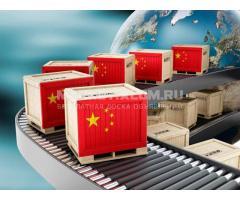Поставки из Китая в Россию. Полный комплекс услуг по работе с Китаем.
