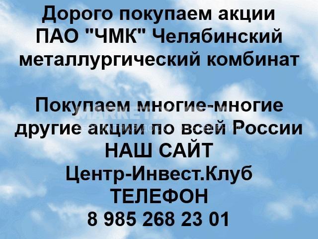 Покупаем акции ПАО ЧМК - 1/1