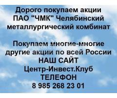 Покупаем акции ПАО ЧМК