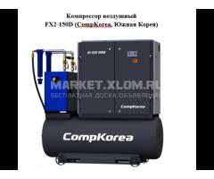 Компрессор воздушный FX2-150D