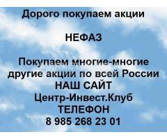 Покупаем акции НЕФАЗ и любые другие акции по всей России