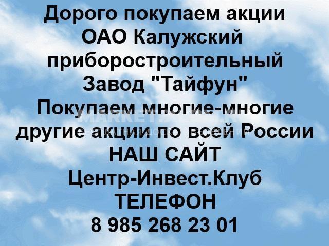 Покупаем акции ОАО Завод Тайфун и любые другие акции по всей России - 1/1