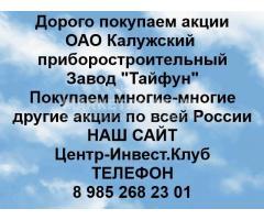 Покупаем акции ОАО Завод Тайфун и любые другие акции по всей России