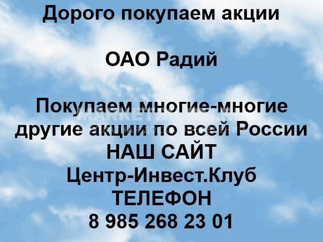 Покупаем акции ОАО Радий и любые другие акции по всей России - 1/1