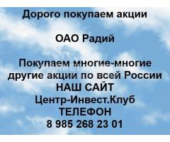 Покупаем акции ОАО Радий и любые другие акции по всей России