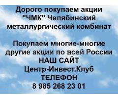 Покупаем акции ПАО Челябинский металлургический комбинат