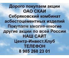 Покупаем акции ОАО СКАИ и любые другие акции по всей России