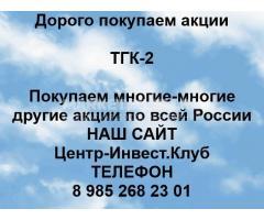 Покупаем акции ТГК-2
