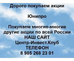 Покупаем акции ПАО Юнипро