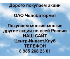 Покупаем акции ОАО Челябвтормет и любые другие акции по всей России