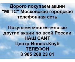 Покупаем акции ПАО МГТС
