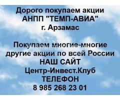 Покупаем акции ТЕМП-АВИА