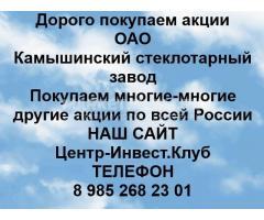 Покупаем акции ОАО Камышинский стеклотарный завод