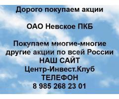 Покупаем акции ОАО Невское ПКБ