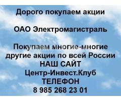 Покупаем акции ОАО Электромагистраль