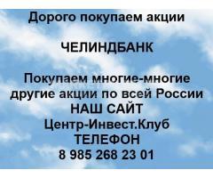Покупаем акции ПАО ЧЕЛИНДБАНК