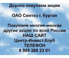 Покупаем акции ОАО Синтез Курган