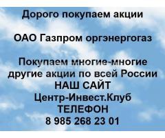 Покупаем акции ОАО Газпром-Оргэнергогаз